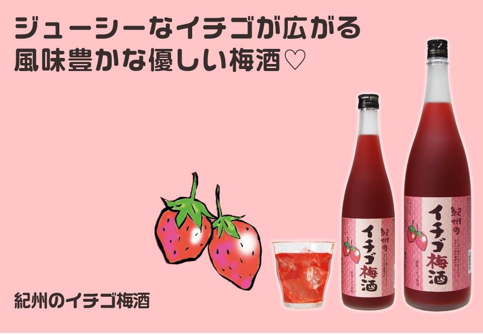 ●限定商品 販売スタート●甘酸っぱくいイチゴ梅酒をデザート酒に♪