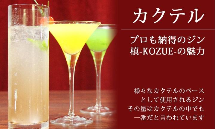 kozue_20y-2