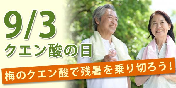 クエン酸の日(9/3)は、梅エキスで残暑を乗り切ろう!