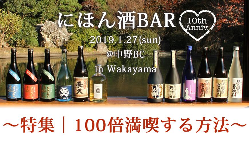特集|にほん酒BARを100倍満喫する方法!!