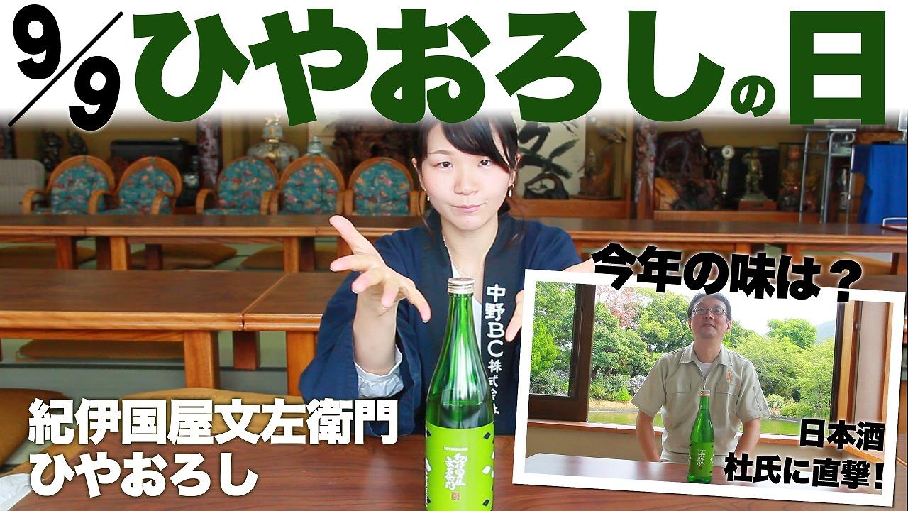 日本酒好きがヒーヒー!!する日! ひやおろしの日、2020年の味わいは?!日本酒造りのリーダーに直撃インタビュー!