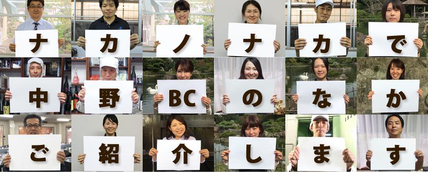 ナカノナカ ブログサイト ブログ 中野BC 酒蔵 日本酒 梅酒 お酒