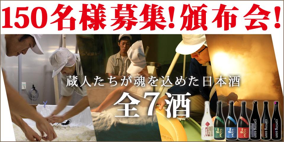 ●ランキング受賞●150名様限定!全7酒の日本酒頒布会お申し込み頂けます!!!!