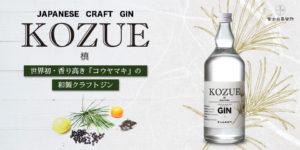 top_kozue171031