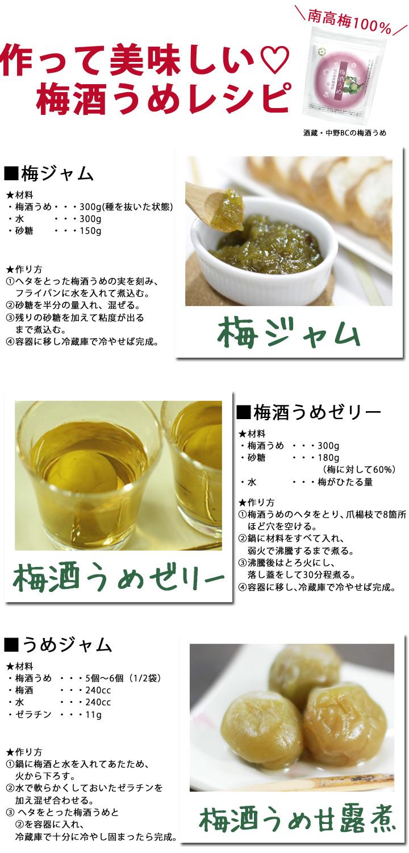 web_梅酒うめ_02