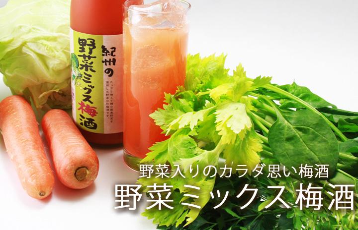 8月31日は野菜の日!