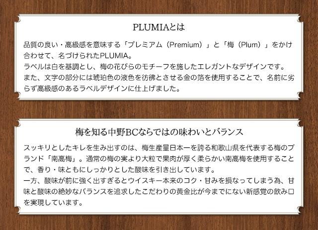 和歌山県共同企画「和みックス」プロジェクト(和歌山県産の梅を含む果実を3種類以上使用し、和歌山県が承認した商品を「和(なご)みックス」と称し、和歌山県産果実の魅力を発信していくプロジェクトです。)